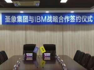 圣象集团与IBM举行合作签约仪式,进行数字化顶层设计太仓